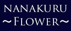 nanakuruflowerナナクルフラワー